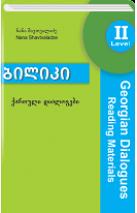 "Seria ""Biliki""; Georgian Dialogues&Reading Materials II"