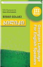 "Seria ""Biliki""; Georgian Language for English Speakers III; Student's Book"