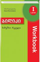 """Seria """"Biliki""""; Workbook I"""