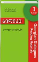 "Seria ""Biliki""; Georgian Dialogues&Reading Materials I"