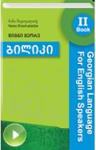 "Seria ""Biliki""; Georgian Language for English Speakers II; Student's Book with CD"