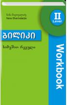 "Seria ""Biliki""; Workbook II"