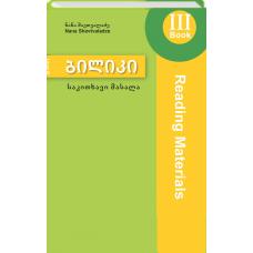 "Seria ""Biliki"";   Reading Materials III"